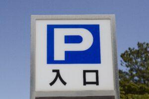 伊勢神宮 駐車場 混雑状況